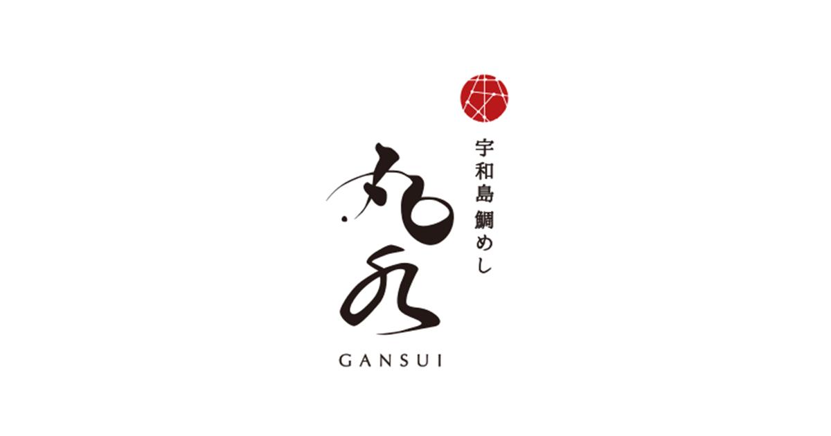 宇和島鯛めし 丸水 -GANSUI-
